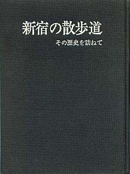 芳賀善次郎「新宿の散歩道」1973.jpg