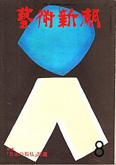 芸術新潮197508.jpg