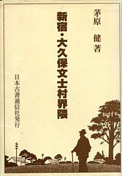 茅原健「新宿・大久保文士村界隈」2004.jpg