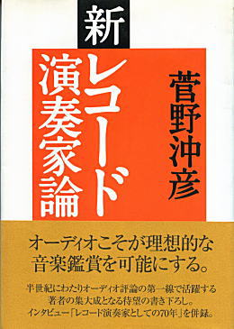 菅野沖彦「レコード演奏家論」2005.jpg
