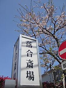 落合斎場2.JPG