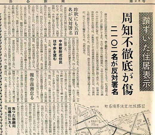 落合新聞19620609_1.jpg