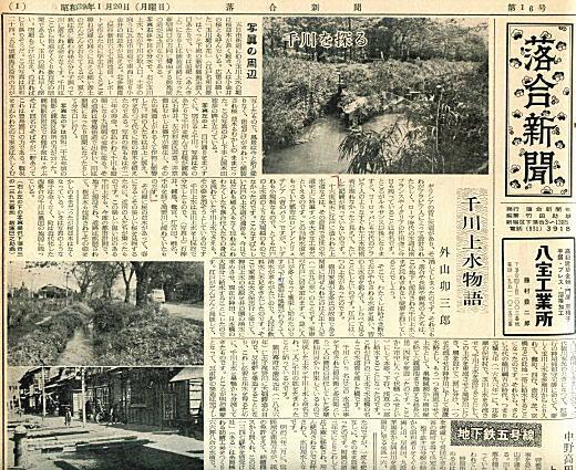 落合新聞19640120.jpg