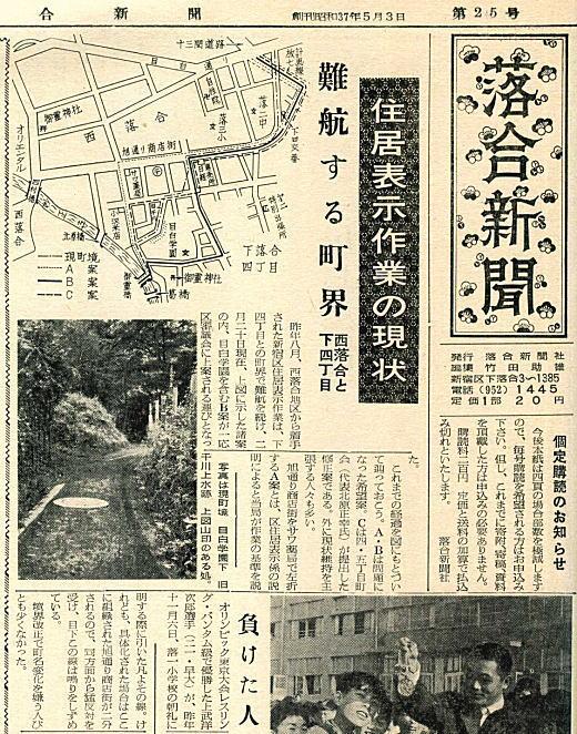 落合新聞19650308.jpg