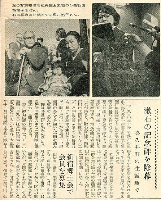落合新聞19660314.jpg