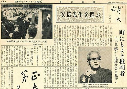 落合新聞19660703.jpg