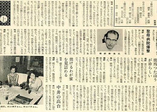 落合新聞19670810.jpg