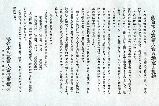 落合木の実婦人会1955.jpg
