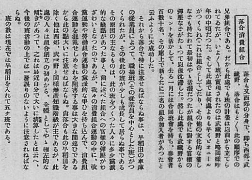 落合消費組合総会レポート.jpg