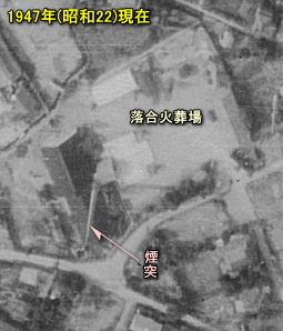 落合火葬場1947.jpg