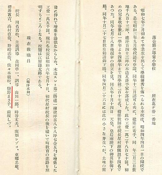 落合第三小学校教員1932.jpg
