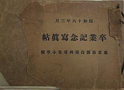 落四小卒業アルバム1941.jpg