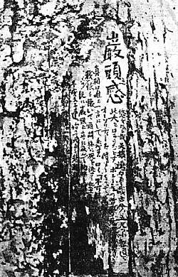 藤村操巌頭感1903.jpg
