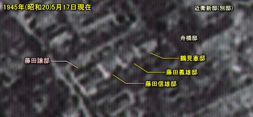 藤田邸19450517.jpg