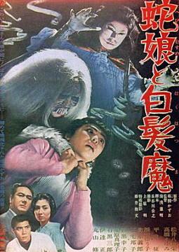 蛇娘と白髪魔1968(大映).jpg