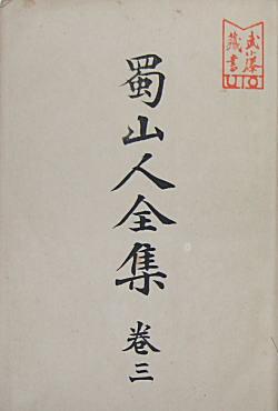 蜀山人全集巻三1908吉川弘文館.jpg