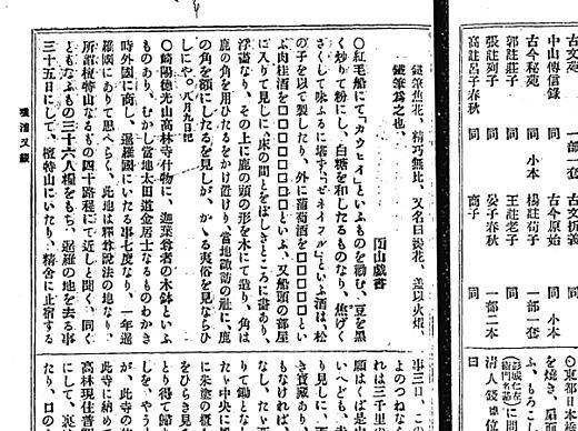 蜀山人全集巻三カウヒイ.jpg