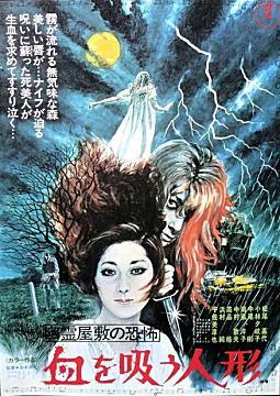 血を吸う人形1970.jpg