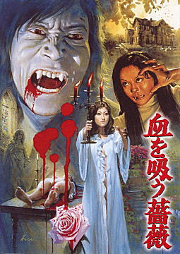 血を吸う薔薇1974.jpg