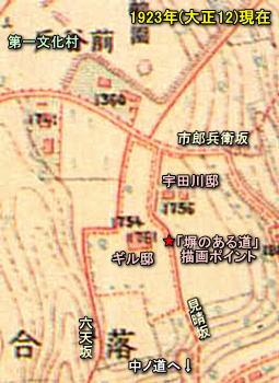 見晴坂1923.jpg