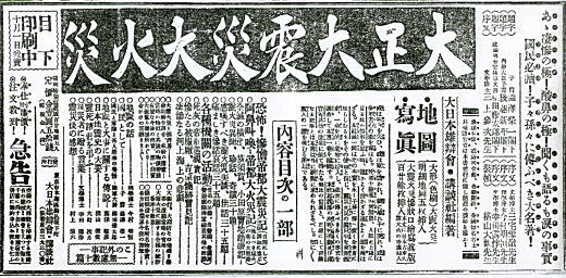 読売19230926.jpg