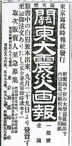 読売19231005.jpg