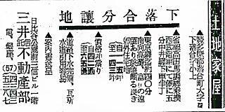 読売広告下落合小上分譲1930.jpg