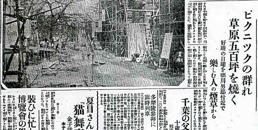 読売新聞(ピクニック火事)19280319.jpg