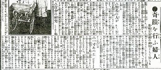 読売新聞19160610.jpg