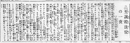 読売新聞19160910.jpg