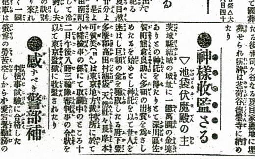 読売新聞19161213.jpg