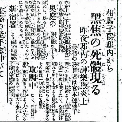 読売新聞19200112.jpg