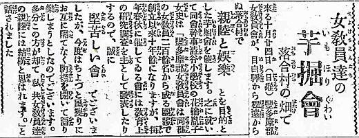 読売新聞19201021.jpg