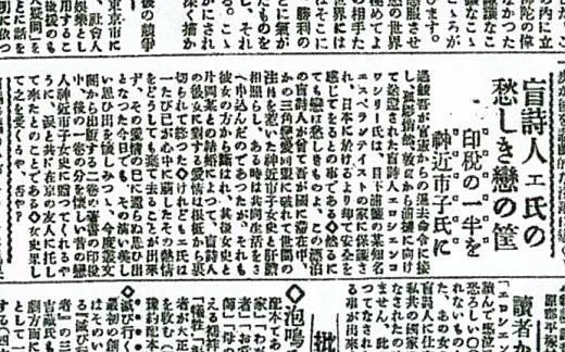 読売新聞19210623.jpg