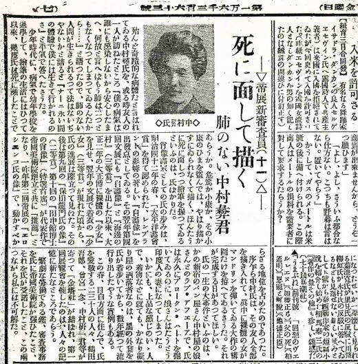 読売新聞19221006.jpg