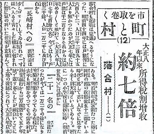 読売新聞19230712.jpg