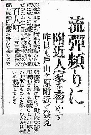 読売新聞19240314.jpg
