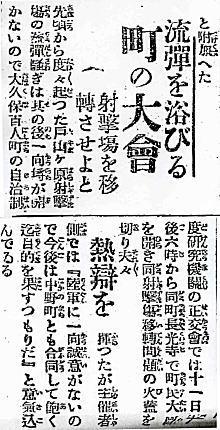 読売新聞19241112.jpg