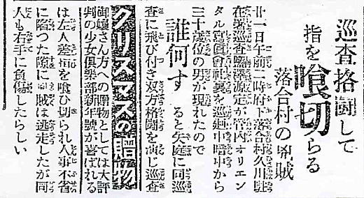 読売新聞19241222.jpg