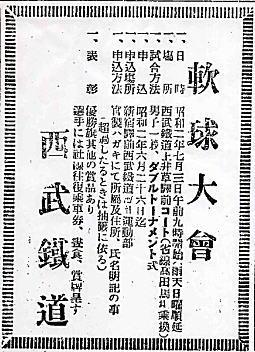 読売新聞19270623.jpg