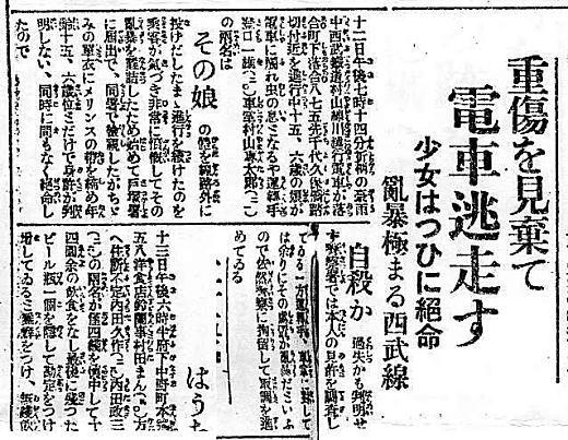 読売新聞19270913.jpg