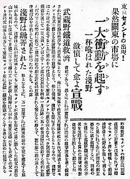 読売新聞19280725.jpg