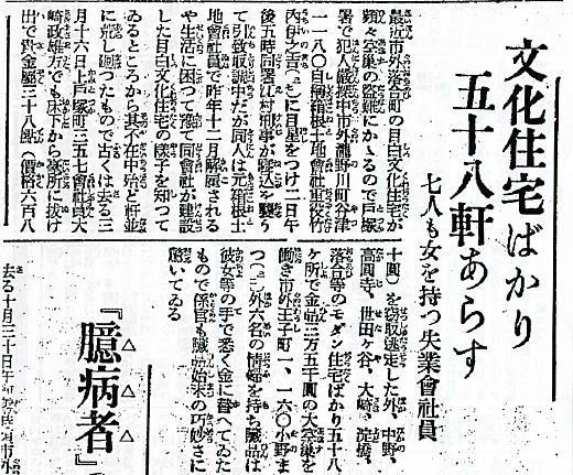 読売新聞19301103.jpg