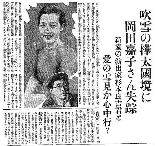 読売新聞19380105.jpg
