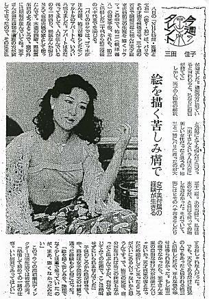 読売新聞19800907.jpg