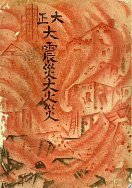 講談社「大正大震災大火災」1923.jpg