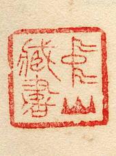 象形文字蔵書印.jpg