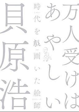 貝原浩「万人受けはおやしい」展図録.jpg
