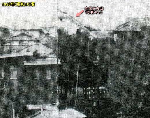赤尾邸1935頃.jpg