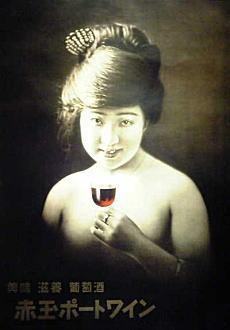 赤玉ポートワインポスター.jpg